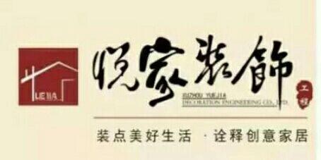 徐州悦家装饰工程有限公司