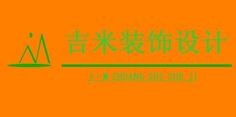 芜湖吉米装饰设计