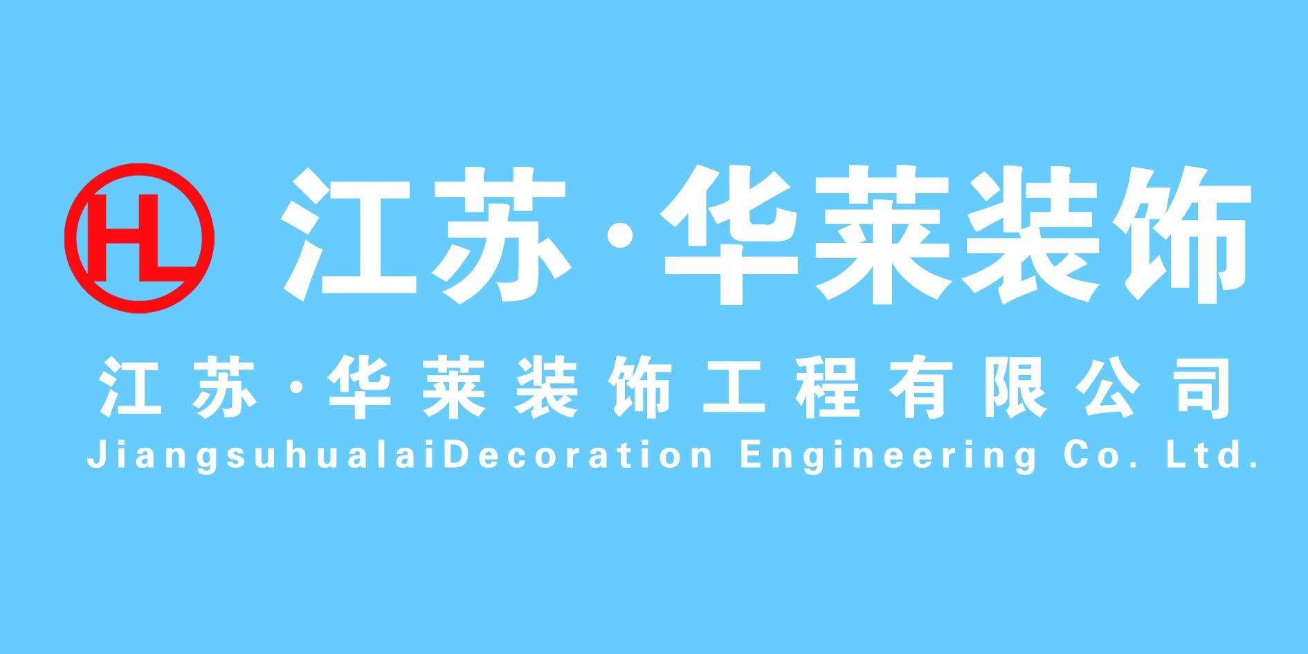 江苏华莱装饰工程有限公司