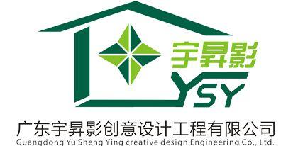 广东宇昇影创意设计工程有限公司