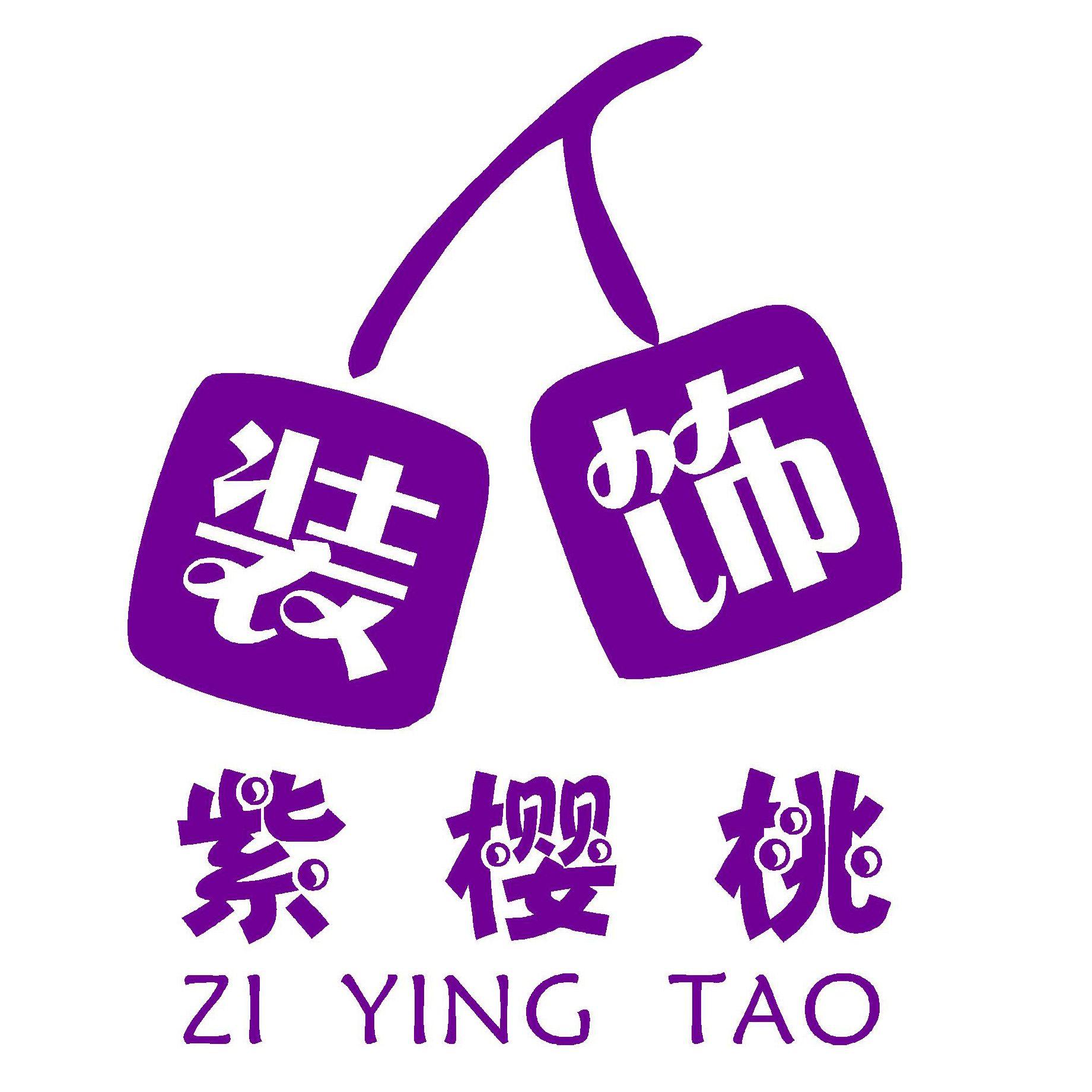 紫樱桃装饰