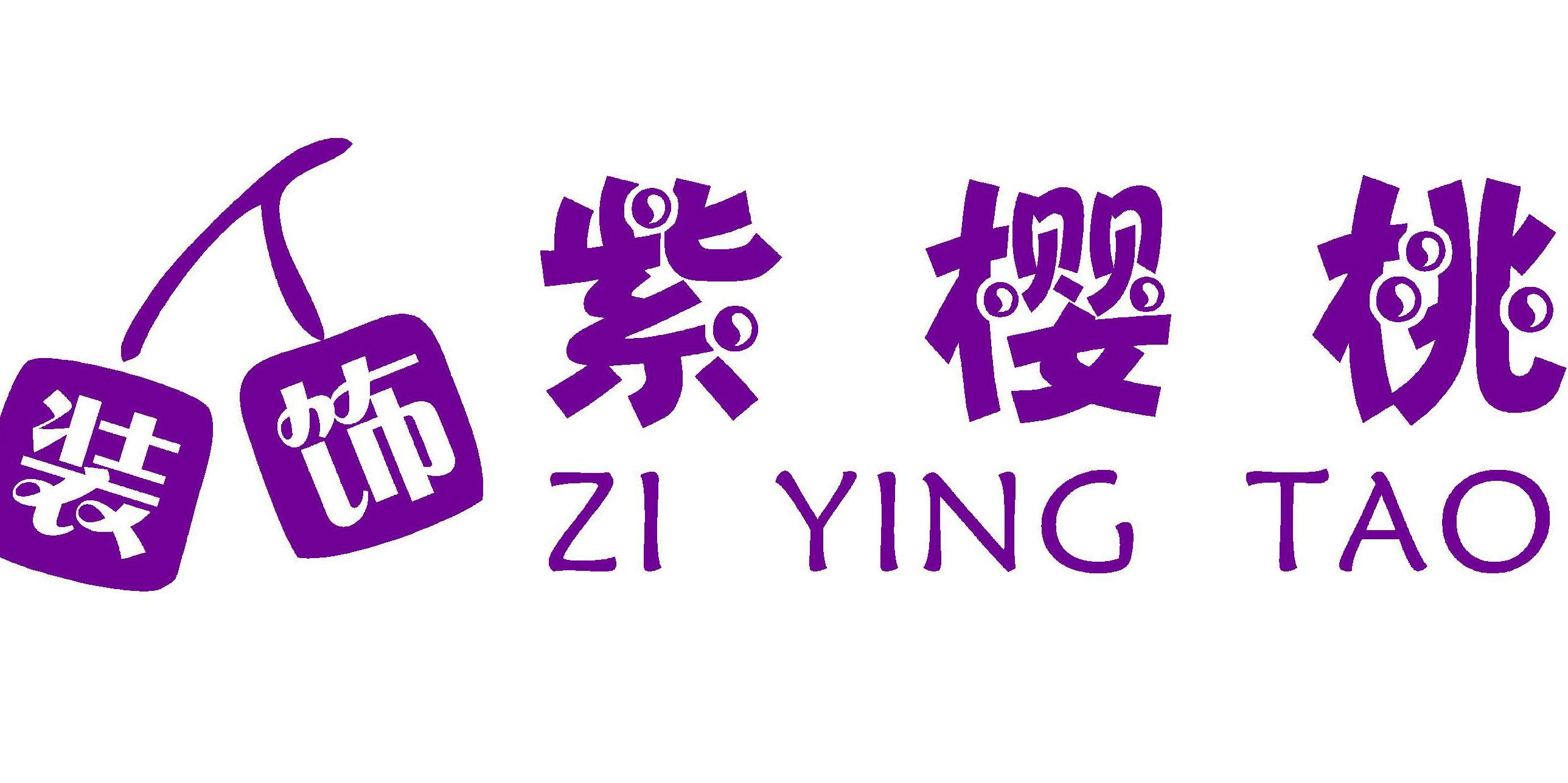 陕西紫樱桃装饰工程有限公司