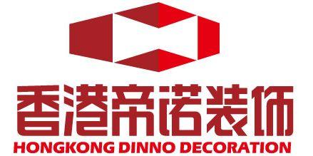 香港帝诺装饰设计有限公司