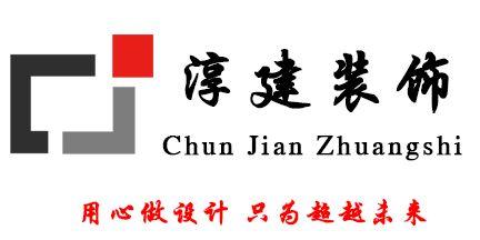 杭州淳建装饰设计工程有限公司