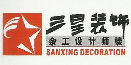 中山三星装饰设计工程有限公司