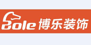 杭州博乐装饰工程有限公司
