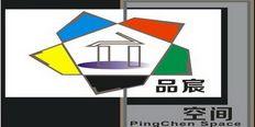 惠州市品宸空间实业有限公司