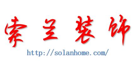 南京新索兰建筑装饰工程有限公司