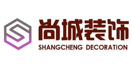 天津尚城装饰工程有限公司