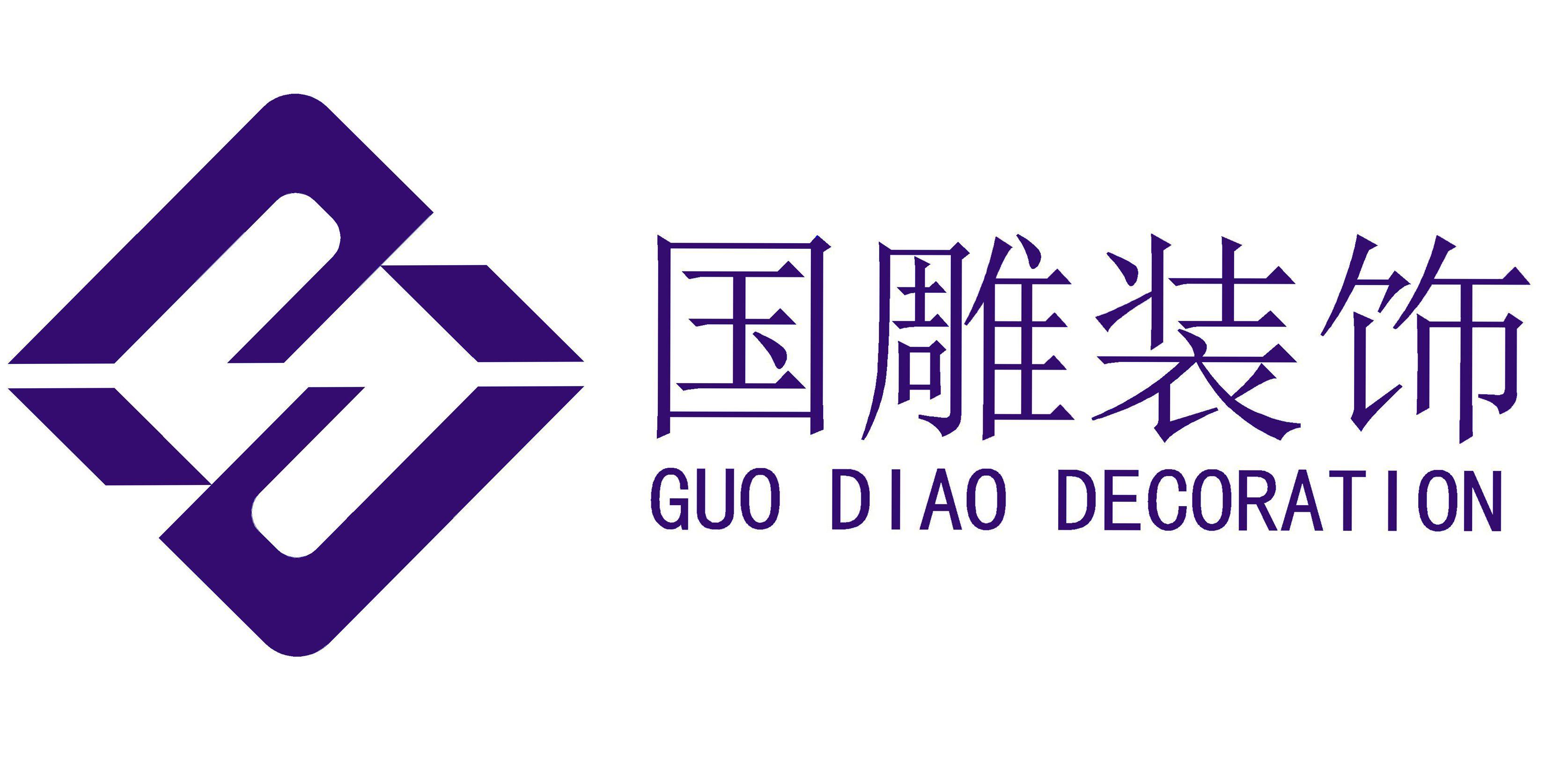 惠州市国雕装饰设计工程有限公司