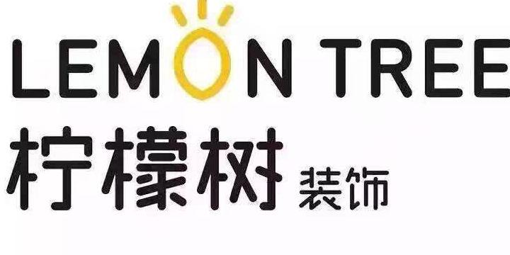 广州柠檬树装饰设计工程公司