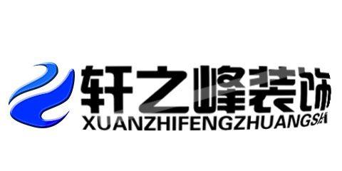 武汉轩之峰装饰工程有限公司