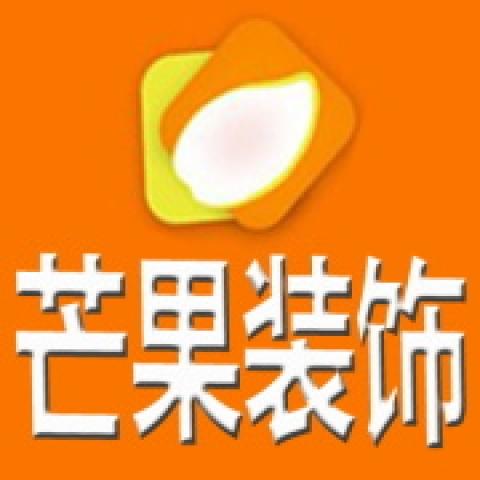陕西芒果装饰