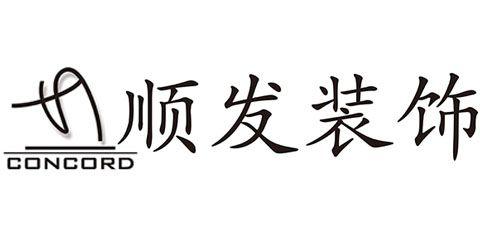 天津順發裝飾