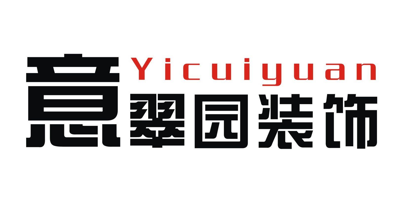 广州意翠园装饰设计工程有限公司