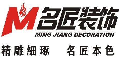 芜湖名匠装饰设计工程有限公司