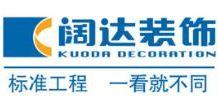 福州阔达装饰设计工程有限公司