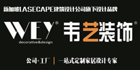 扬州韦艺装饰工程有限公司