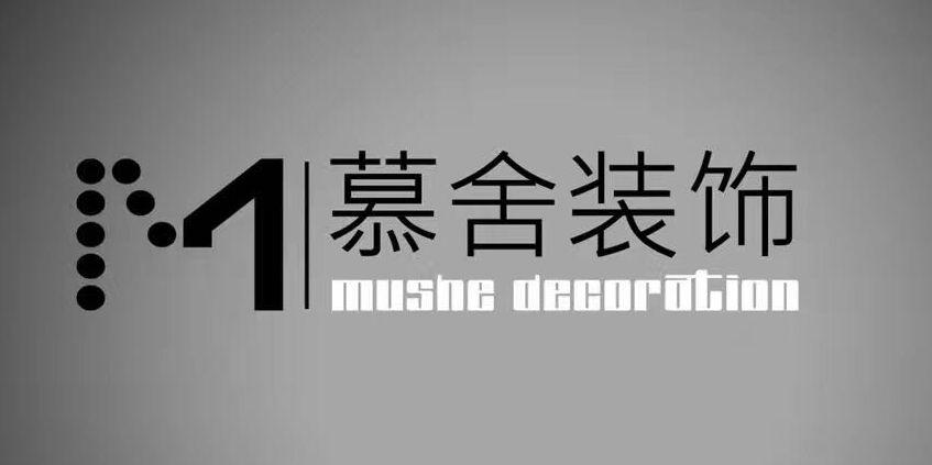 江苏慕舍建筑装饰工程有限公司