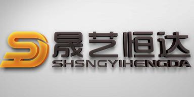 北京晟艺恒达装饰工程设计有限公司