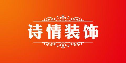 重庆诗情装饰设计工装有限公司