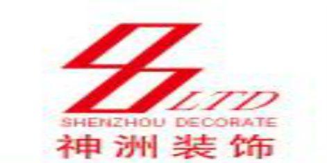 无锡神洲工程装潢装饰有限公司
