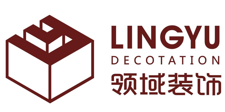 四川领域装饰工程有限公司