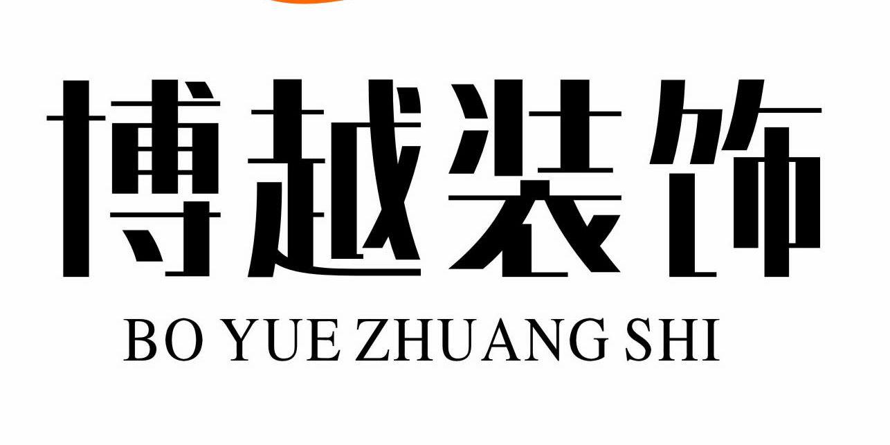 甘肃博越建筑装饰设计有限公司