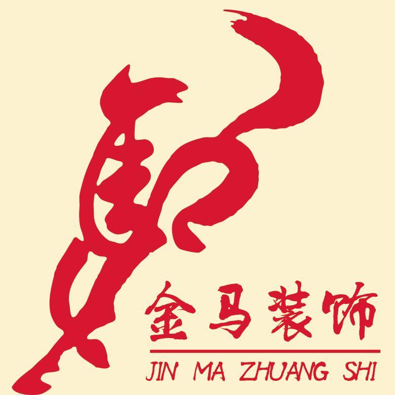 江阴金马装饰