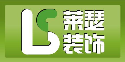 上海莱瑟装饰设计工程有限公司