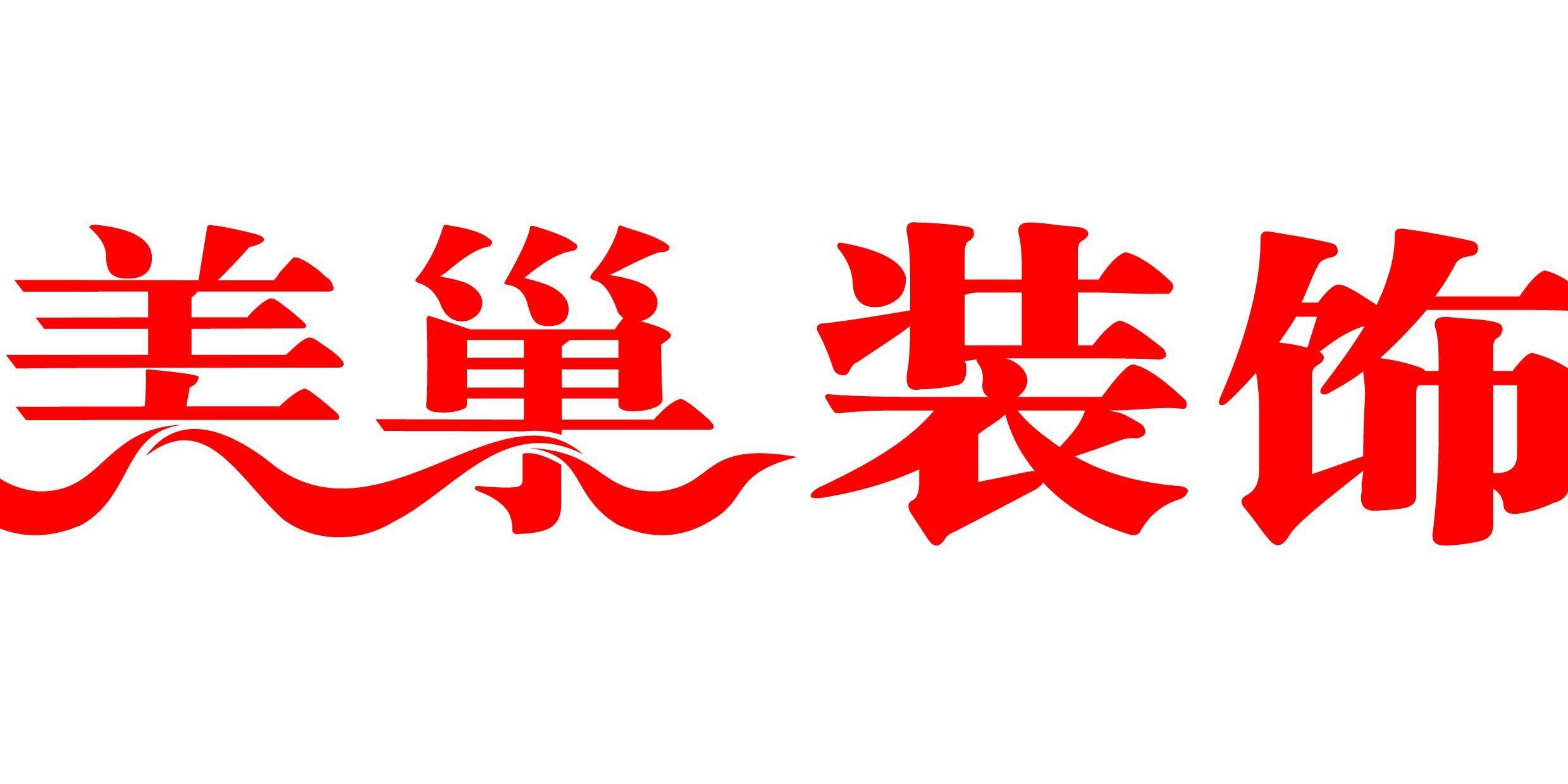 山东美织巢装饰工程有限公司