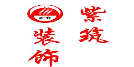 上海紫筑室内装潢有限公司苏州分公司