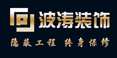 上海波涛装饰集团合肥公司