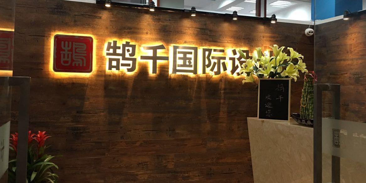 上海鹄千建筑装饰工程有限公司