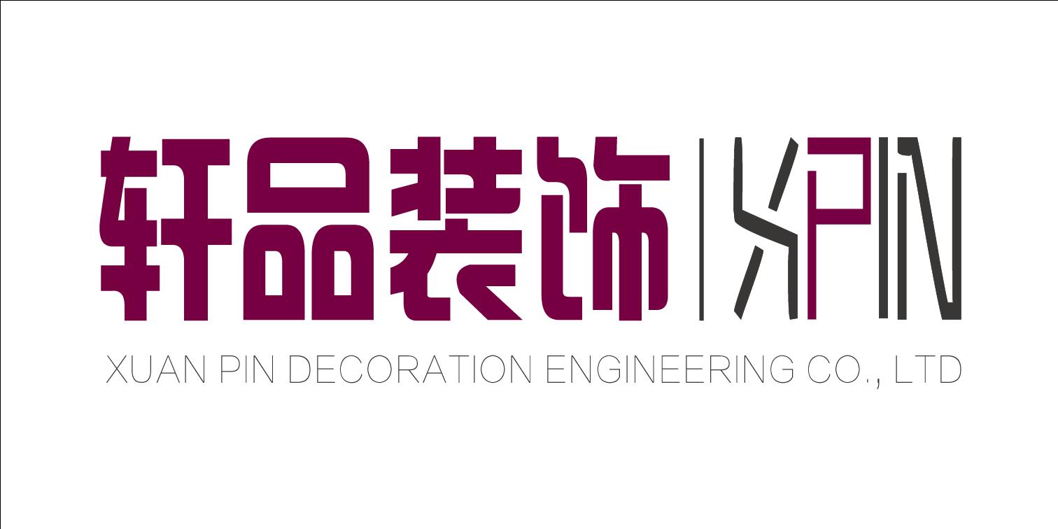 安徽轩品建筑装饰工程有限公司