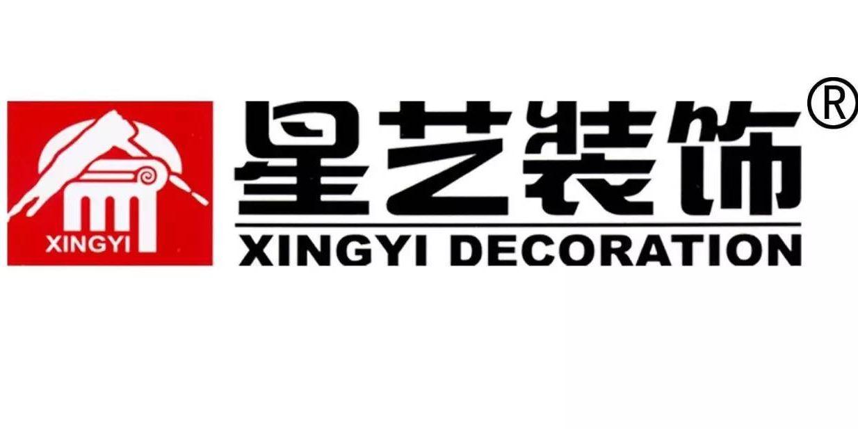 广东星艺装饰集团股份有限公司呼和浩特市分公司