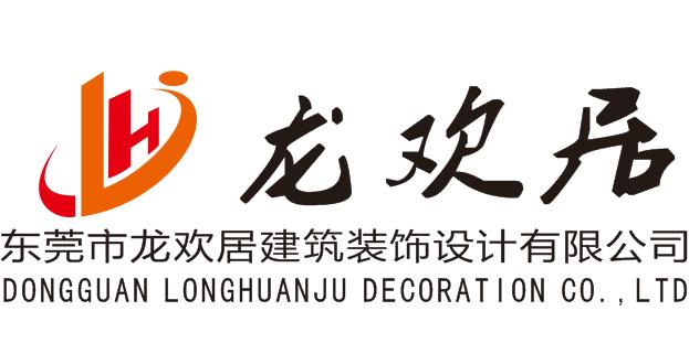 东莞市龙欢居建筑装饰设计有限公司