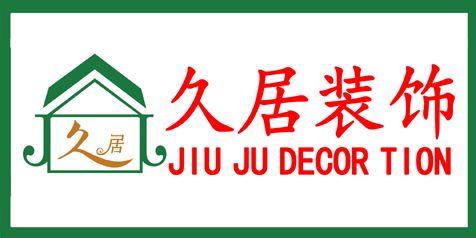 徐州久居装饰工程有限公司