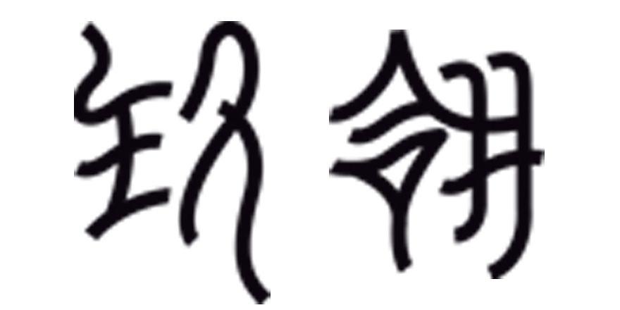 杭州玖翎建筑装饰工程有限公司