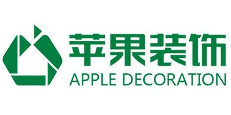 苹果装饰沈阳分公司