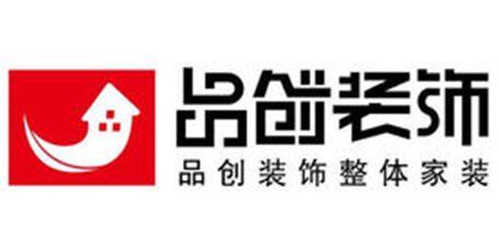 天津品创装饰工程有限公司