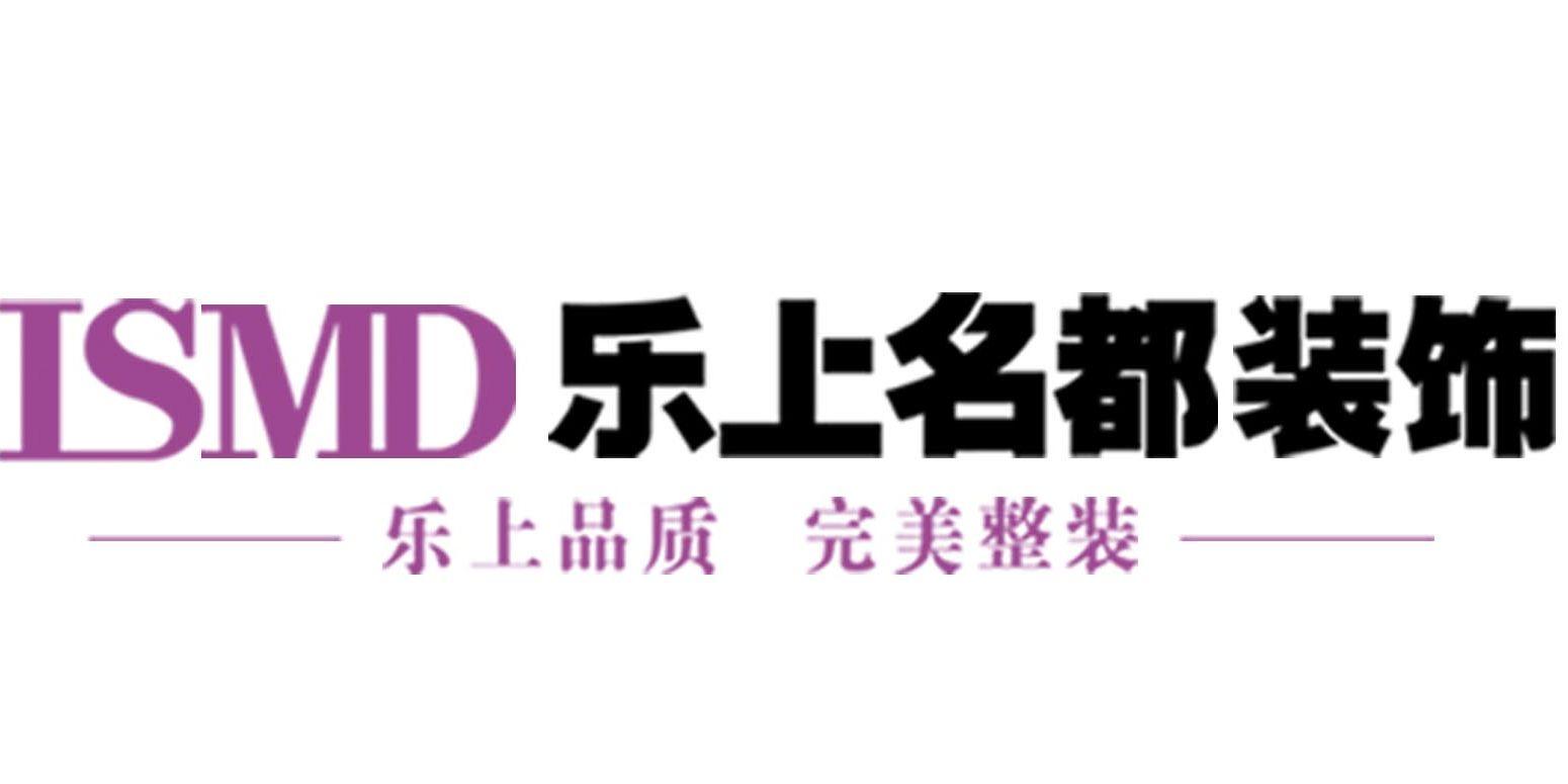北京乐上名都装饰武汉分公司
