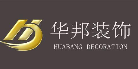昆山华邦装饰设计工程有限公司