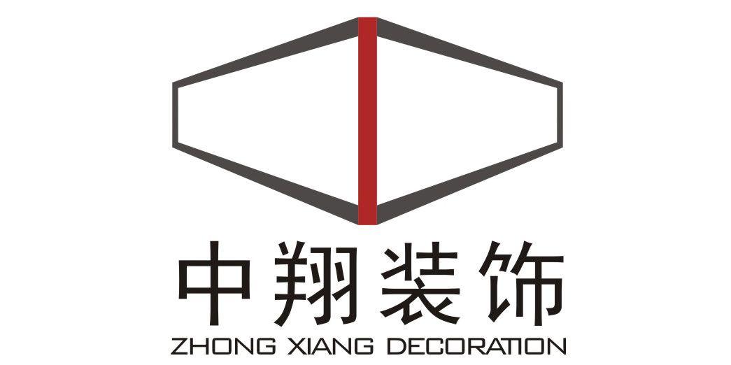 东莞市中翔装饰设计工程有限公司