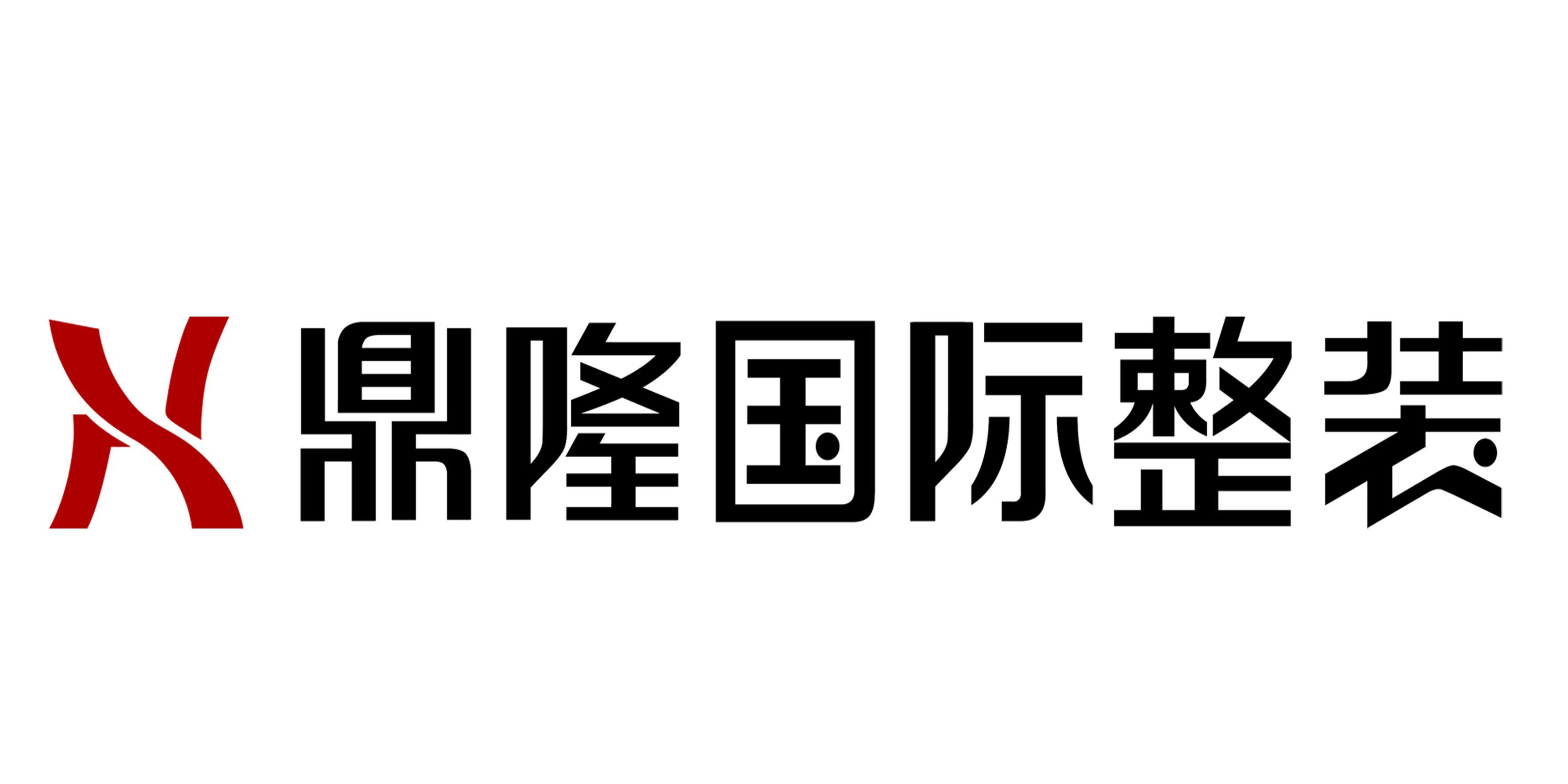 鼎隆(杭州)装饰工程有限公司