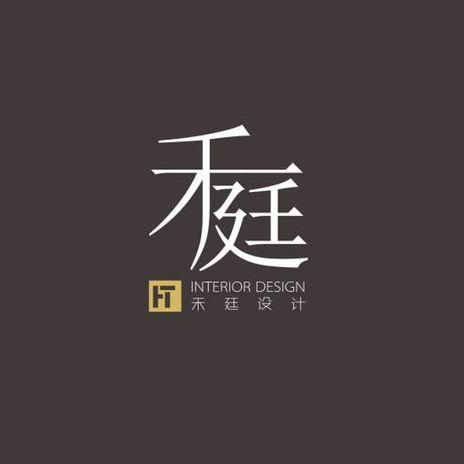 福州禾廷装饰