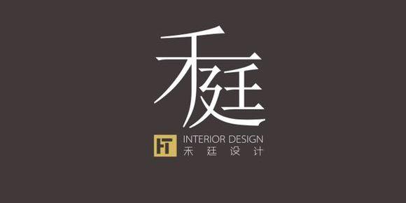 福州禾廷装饰工程有限公司