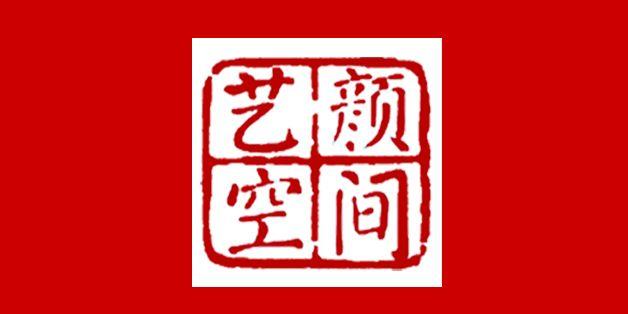 徐州艺颜空间装饰设计有限公司