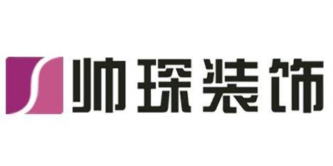 上海帅琛装饰工程有限公司
