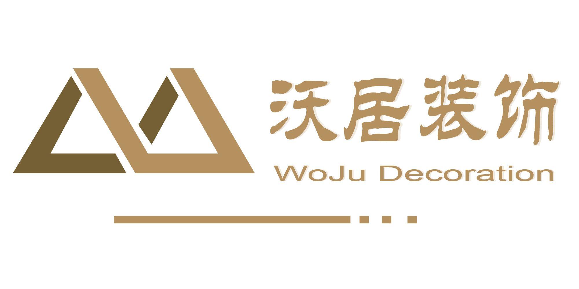 广州沃居装饰设计工程有限公司